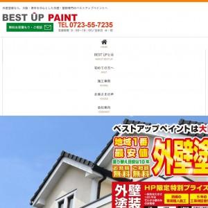 堺市の外壁塗装のホームページ