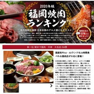 福岡焼肉ランキング.com