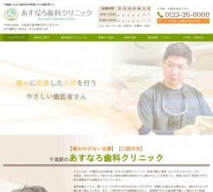 千歳の歯医者のホームページ