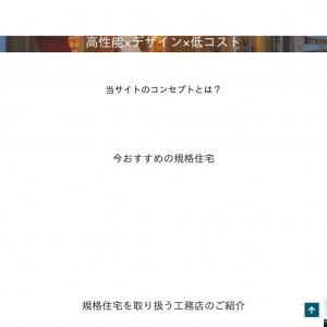 ローコスト住宅まとめ福岡県版