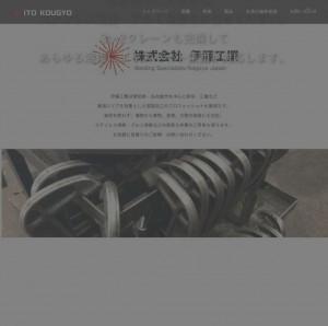 愛知県名古屋市の溶接、ステンレス・アルミ溶接、求人【伊藤工業】