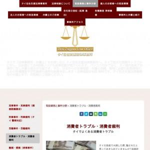 タイ在住支援法律事務所