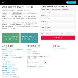 Wiki3 無料レンタルwiki(ウィキ)