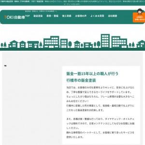 行橋市の鈑金塗装・車検は【TOKI自動車】