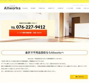 金沢の不用品回収・害虫駆除なら【Allworks】