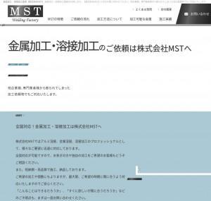 金属加工・溶接加工業者【株式会社MST】