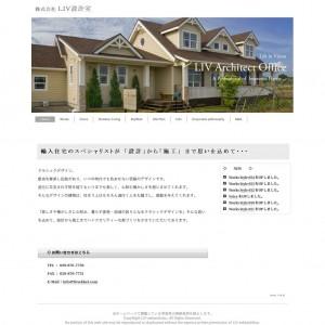 茨城の輸入住宅建築のホームページ
