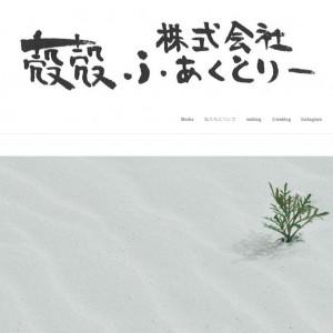 新潟市のリフォーム会社のホームページ