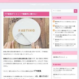 プチ断食ダイエットなび|おすすめ置き換えダイエットランキング【方法とやり方】