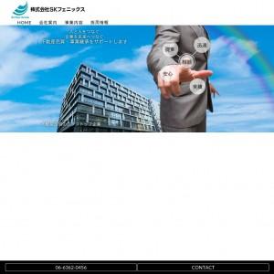 事業承継・M&A|株式会社SKフェニックス