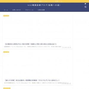 Web職業訓練ブログ(転職への道)