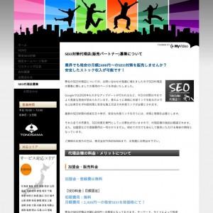 SEO代理店を募集|TONOSAMA