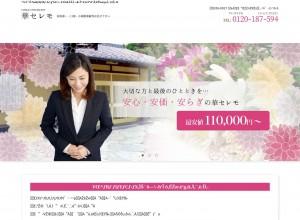 葬祭 葬祭場 華セレモ|東松山市