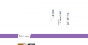 柴田塗装|東京北区の外壁塗装・防水工事・雨漏り補修専門