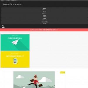 KaigaiFX-Jimusho