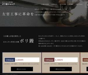 Kモルタル専用左官鏝メーカーの通販【ポリ鏝ショップ】