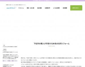 下松市 外壁塗装・水廻りリフォームは【株式会社ヤマシン】