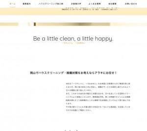 ハウスクリーニング・除菌対策なら岡山の【株式会社 アラキ】