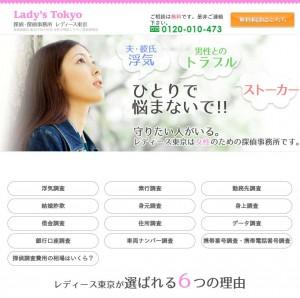探偵は調査実績の探偵事務所 レディース東京