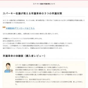 スパーキー佐藤の早漏対策【本編動画ダウンロードはこちら】