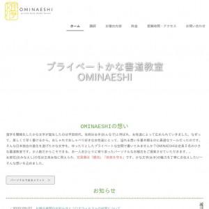 プライベートかな書道教室OMINAESHI(おみなえし)