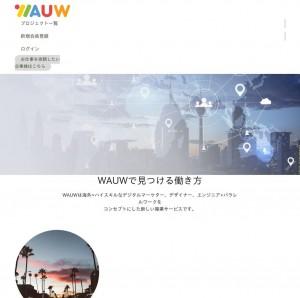 デジタルマーケター複業プラットフォーム「WAUW」