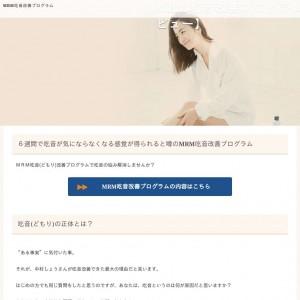 MRM吃音改善プログラム【口コミ・効果・レビュー】