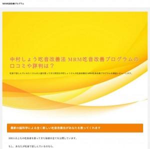 中村しょう吃音改善法 MRM吃音改善プログラムの口コミや評判は?