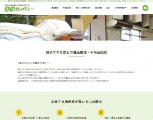 福岡市・糸島市近郊の遺品整理・不用品回収なら【エコカンパニー】