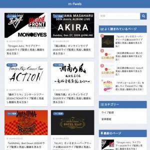 音楽番組やライブ配信・見逃し動画の情報サイト m-fweb