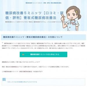 糖尿病改善5ミニッツ【口コミ・評価・評判】青坂式糖尿病改善法