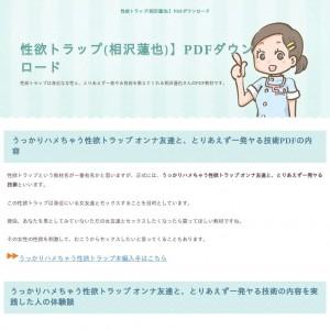 性欲トラップ(相沢蓮也)】PDFダウンロード