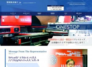川越市で精密板金加工や板金加工なら精密板金加工.jpへ|企画開発・設計・製造までワンストップ