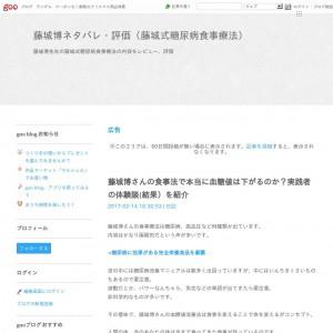 藤城博先生の藤城式糖尿病食事療法の内容