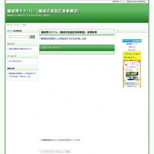 藤城博ネタバレ(藤城式高血圧食事療法)