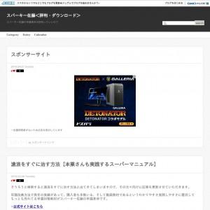 スパーキー佐藤<評判・ダウンロード>