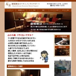 名古屋の催眠療法のホームページ