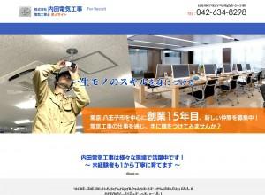 【急募】八王子市で電気工事のお仕事・求人なら内田電気工事へ|電気工事 配線機器取り付け 求人サイト