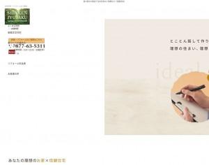 香川県の工務店で注文住宅のご依頼なら【信健住宅】
