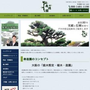 大阪の剪定のホームページ