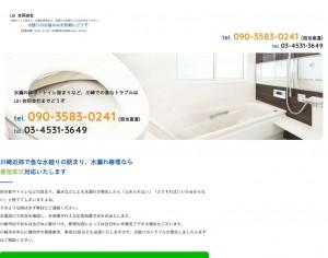 川崎でトイレ詰まりや水漏れ修理なら【LEI合同会社】