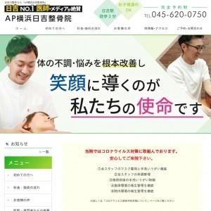 AP横浜日吉整骨院