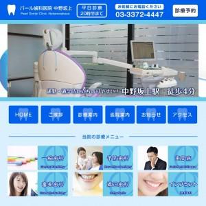 パール歯科医院|中野坂上