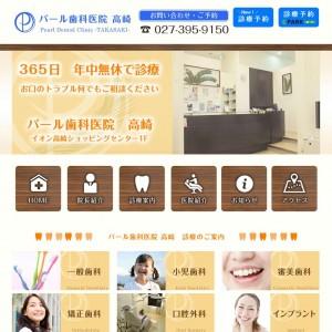 パール歯科医院|高崎