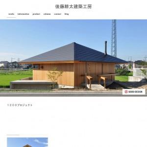 岐阜の設計事務所「後藤耕太建築工房」