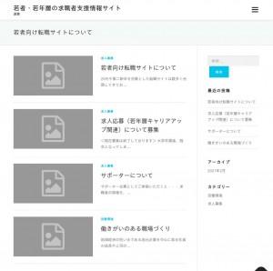 若者・若年層の求職者支援情報サイト<滋賀県>