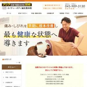 ネイチャーボディ鍼灸整体院のホームページ
