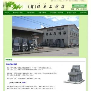 俣本石材店