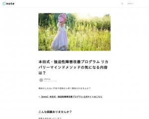 本田式・強迫性障害改善プログラム リカバリーマインドメソッド 内容