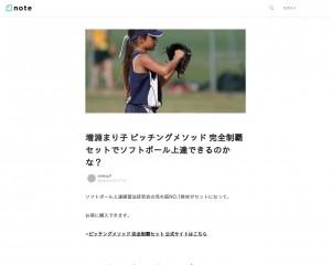 増淵まり子 ピッチングメソッド 完全制覇セット